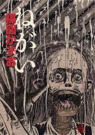 Découvrez un mangaka...! - Page 2 Negai-10
