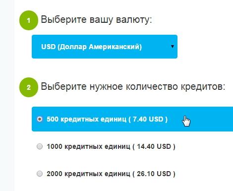 1600 кредитных единиц, это сколько в рублях? Image_18