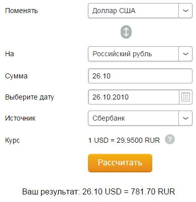 1600 кредитных единиц, это сколько в рублях? Image_19