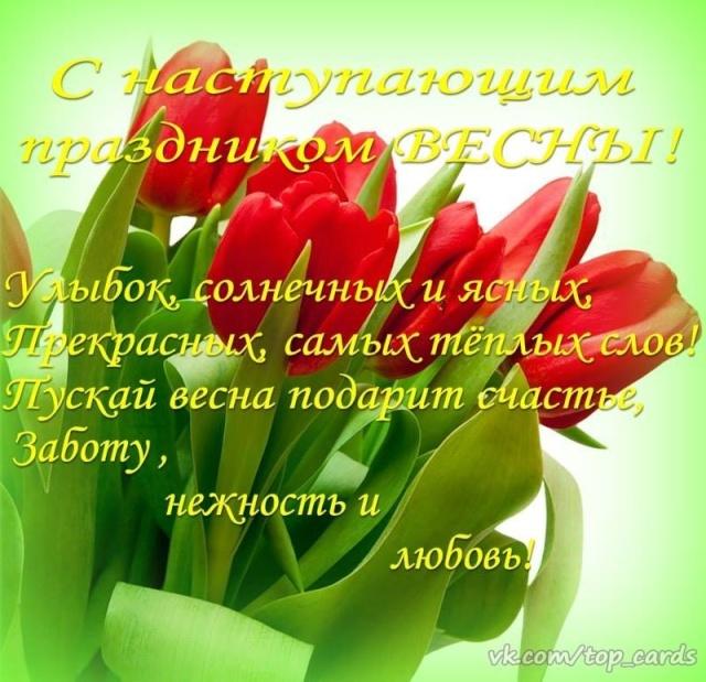 С Женским Днем! I_8_ei11