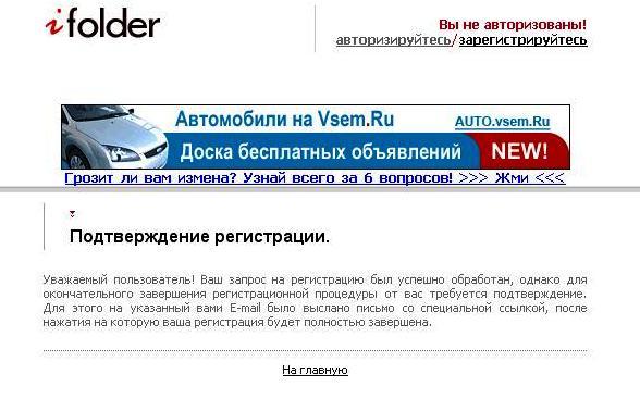 Как закачать файл на форум через Ifolder 1310