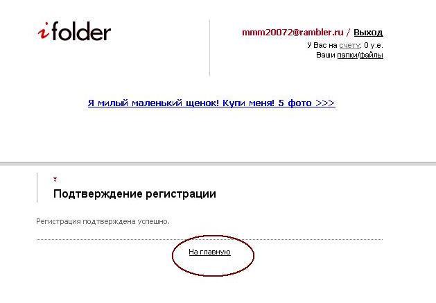 Как закачать файл на форум через Ifolder 1610