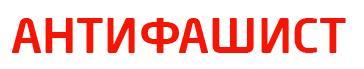 Начало новой истории украинского  государства – Боже Украину храни! Antifa10