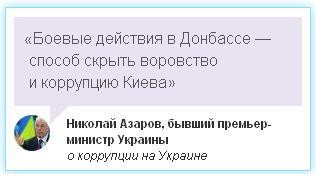Начало новой истории украинского  государства – Боже Украину храни! Azarov10