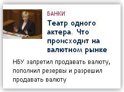 В Украине вследствие Майдана начинается третий период раздела ее территории Banki10