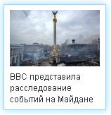 Начало новой истории украинского  государства – Боже Украину храни! Bbc10