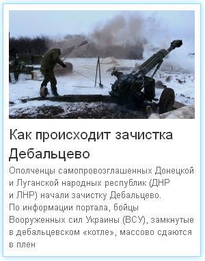 Начало новой истории украинского  государства – Боже Украину храни! Debalc10