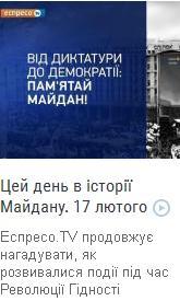 Начало новой истории украинского  государства – Боже Украину храни! Ekspre11