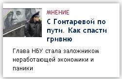 В Украине вследствие Майдана начинается третий период раздела ее территории Hontar10