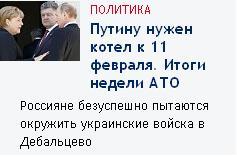 Начало новой истории украинского  государства – Боже Украину храни! Kotel10