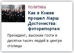 В Украине вследствие Майдана начинается третий период раздела ее территории Mars10