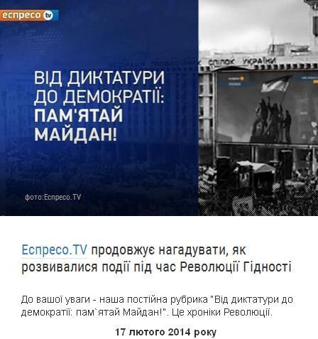 Начало новой истории украинского  государства – Боже Украину храни! Maydan10