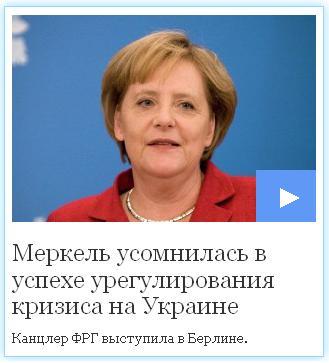 Начало новой истории украинского  государства – Боже Украину храни! Merkel10