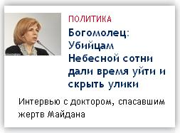 В Украине вследствие Майдана начинается третий период раздела ее территории Olhabo10