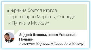 Начало новой истории украинского  государства – Боже Украину храни! Polysa10