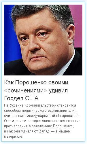 Начало новой истории украинского  государства – Боже Украину храни! Porox10