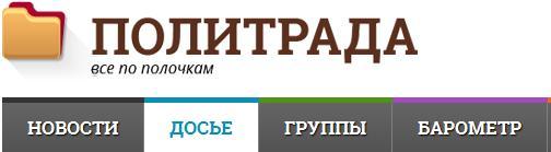 В Украине вследствие Майдана начинается третий период раздела ее территории Praviy11