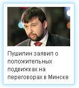 Начало новой истории украинского  государства – Боже Украину храни! Pusili10
