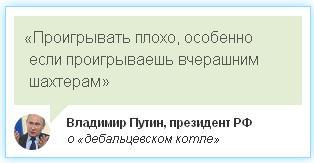 Начало новой истории украинского  государства – Боже Украину храни! Putin110