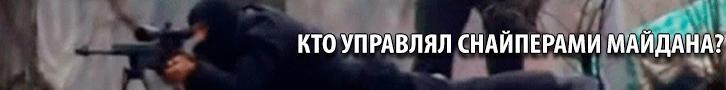 Начало новой истории украинского  государства – Боже Украину храни! Snaype10