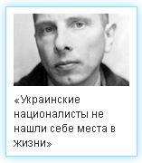 В Украине вследствие Майдана начинается третий период раздела ее территории Una-un10