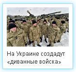 Начало новой истории украинского  государства – Боже Украину храни! Voysko10