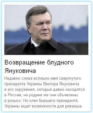 Начало новой истории украинского  государства – Боже Украину храни! Yanuko10