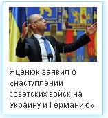 Начало новой истории украинского  государства – Боже Украину храни! Ycenjk10