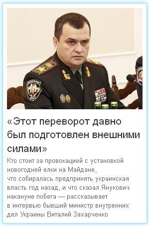 В Украине вследствие Майдана начинается третий период раздела ее территории Zzahar10