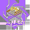 Этот сайт посвящен изучению наук, связанных со священным Кораном. Основное внимание уделено науке Таджвид.