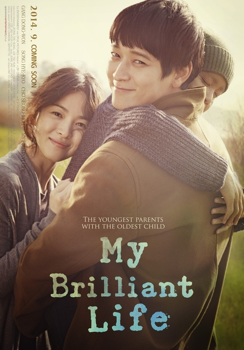 [ Projet K-Film ] My Brilliant Life Mybril12