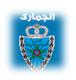 الوظيفة العمومية - اعلانات التوظيف العمومية و العسكرية و الخاصة - بوابة التوظيف Douane10