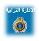 الوظيفة العمومية - اعلانات التوظيف العمومية و العسكرية و الخاصة - بوابة التوظيف Irat10