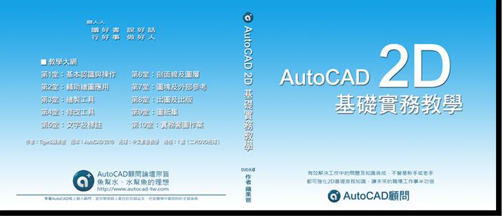 [訂購]AutoCAD 2D基礎實務研討-函授教學光碟 Acyc110