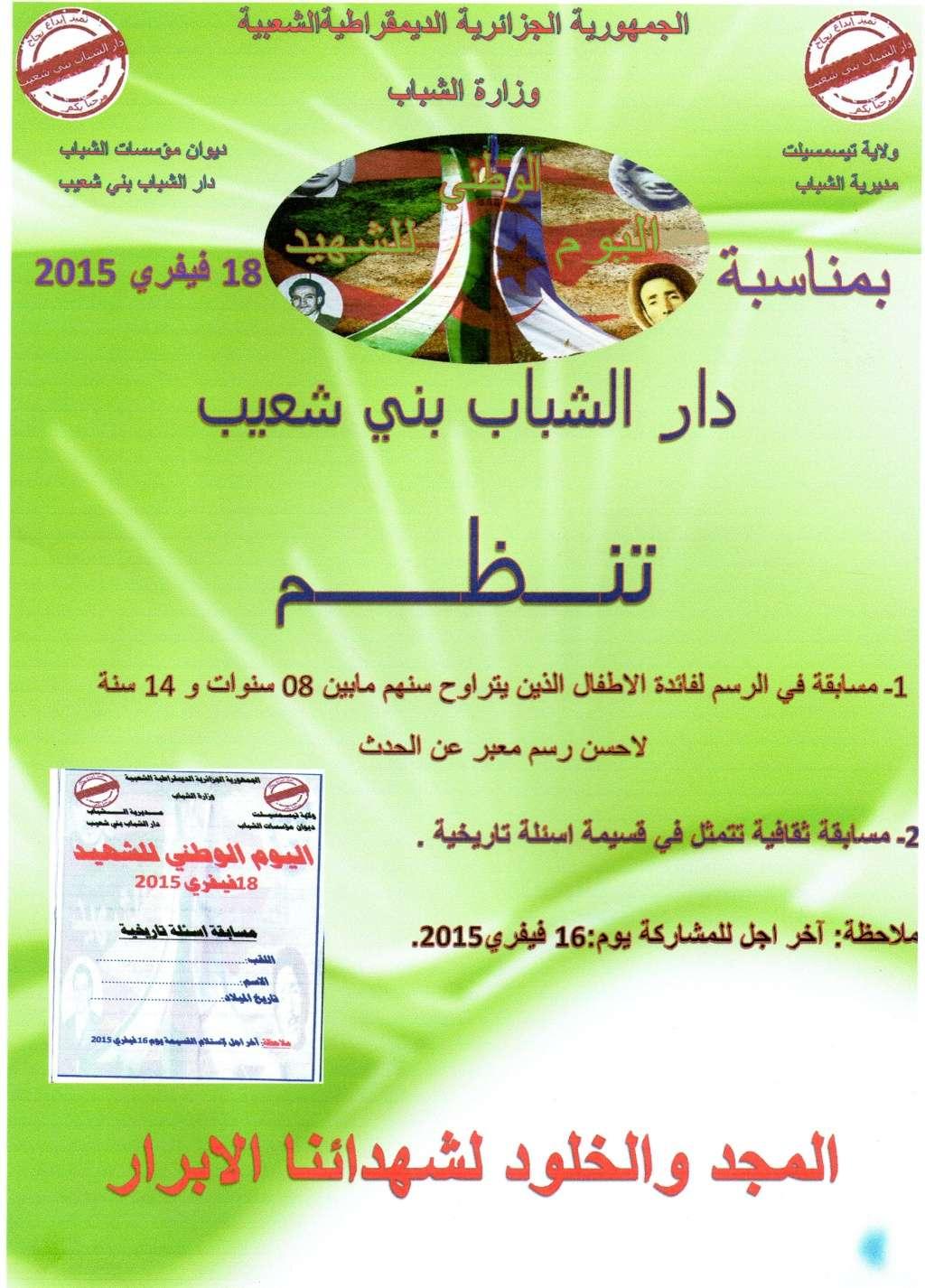 منتدى دار الشباب بني شعيب - نشاطات دار الشب Img00610