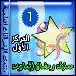 وسام مسابقة رمضان 6
