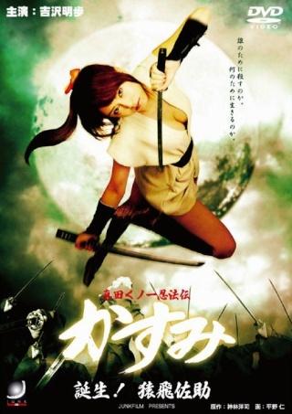 Lady Ninja Kasumi, Serie di (2005 - 2009) Lady_n13