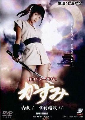 Lady Ninja Kasumi, Serie di (2005 - 2009) Lady_n15