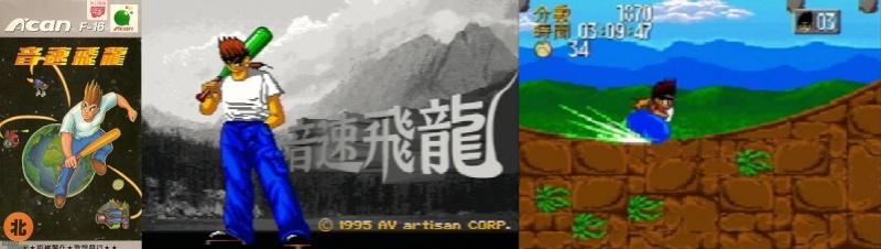 [Console]  Super A'can (Funtech Entertainment Corp) 1995. 0811