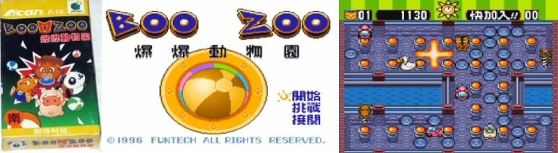 [Console]  Super A'can (Funtech Entertainment Corp) 1995. 1511