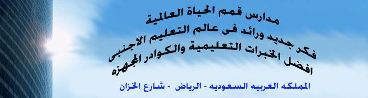 QIMAM AL HAYAT INTERNATIONAL SCHOOL