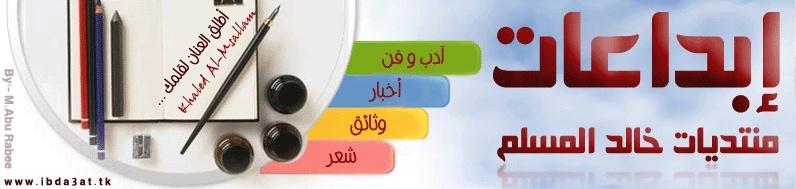 منتديات إبداعات - خالد المسلم