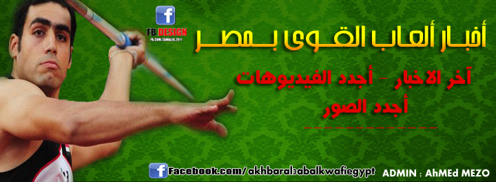 Masry2daY  Athletics News Egypt