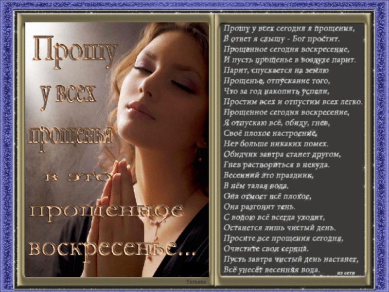 Эра Милосердия. Молитвы и призывы. - Страница 2 49113010
