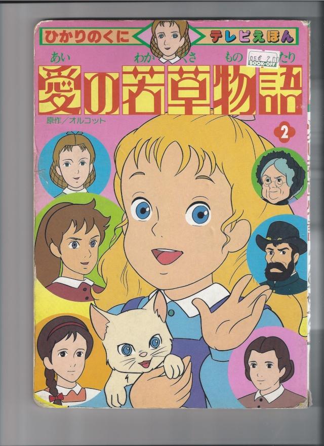 Livre Les 4 filles du Docteur March (version Nippon Animation) 1114