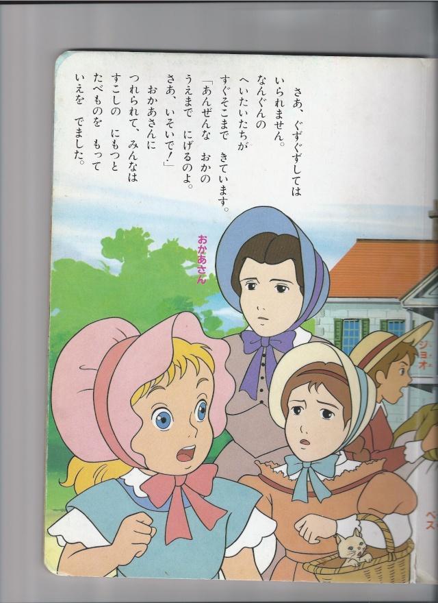 Livre Les 4 filles du Docteur March (version Nippon Animation) 2215