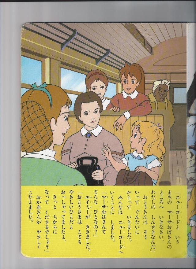 Livre Les 4 filles du Docteur March (version Nippon Animation) 4415