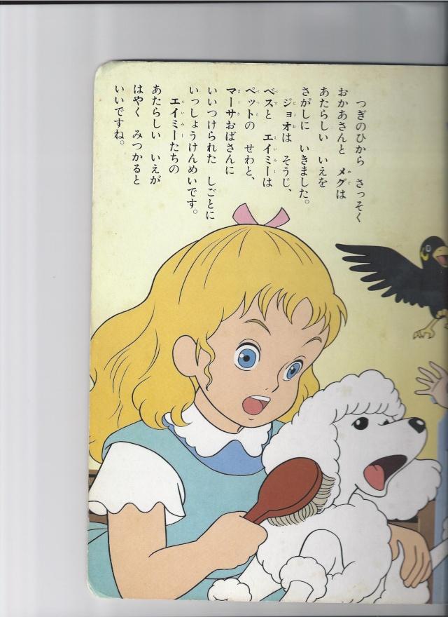 Livre Les 4 filles du Docteur March (version Nippon Animation) 7710