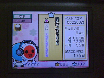 [3] Taiko no Tatasujin DS: Dororon! Yo-kai Daikessen!! - Page 2 Pic10012
