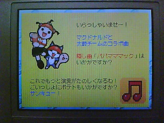 [3] Taiko no Tatasujin DS: Dororon! Yo-kai Daikessen!! - Page 2 Pic10014